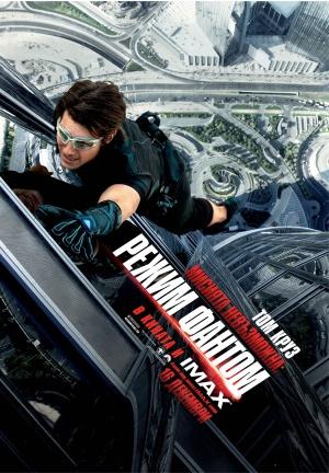 Mission: Impossible - Ghost Protocol 1350x1946