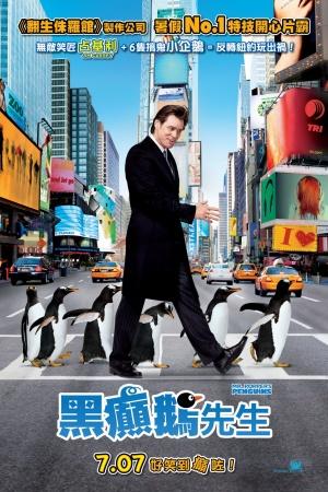 Mr. Popper's Penguins 1360x2040