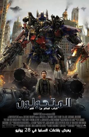 Transformers 3: Die dunkle Seite des Mondes 1045x1607