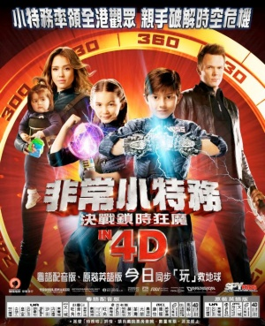 Spy Kids 4: All the Time in the World 585x720