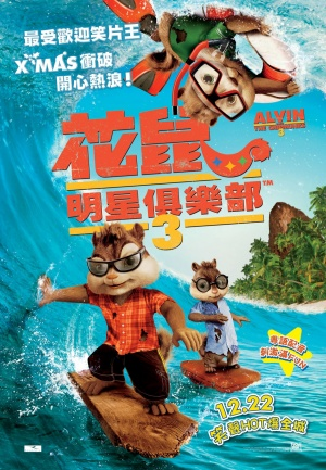 Alvin and the Chipmunks: Chipwrecked 1350x1950