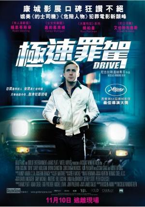 Drive 1929x2745