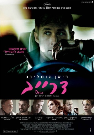 Drive 762x1096
