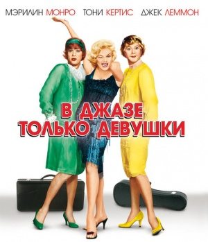 Some Like It Hot 511x595