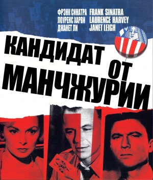 The Manchurian Candidate 1111x1302