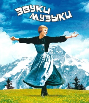 The Sound of Music 563x652