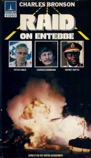 Raid on Entebbe 702x1211