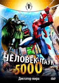 Pavoučí muž poster