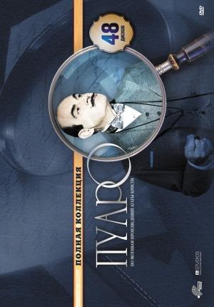 Poirot 1155x1657