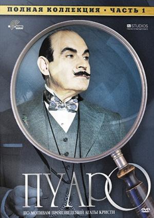 Poirot 378x535