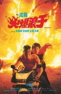Huo bao lang zi poster