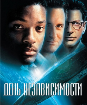 Independence Day 934x1125
