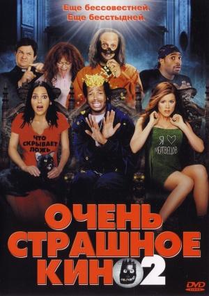 Scary Movie 2 1695x2407