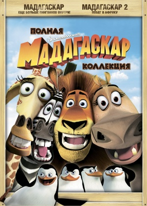 Madagascar 711x1000