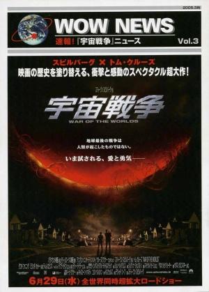 War of the Worlds 751x1050