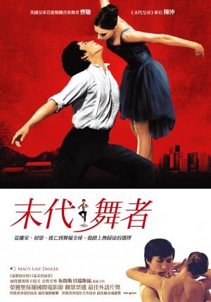 Mao's Last Dancer 1389x1985