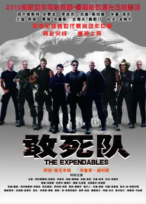 The Expendables 3580x5000