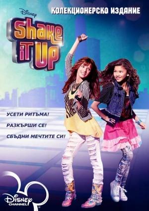 Shake It Up 706x1000