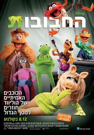 The Muppets 700x1007
