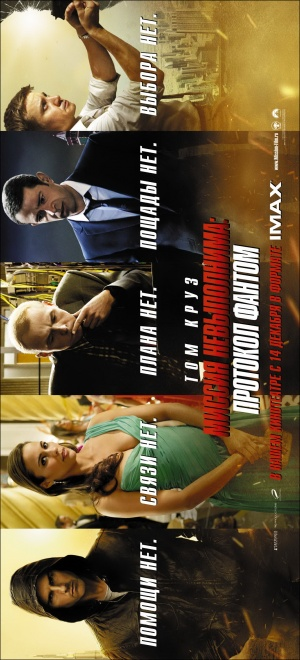 Mission: Impossible - Ghost Protocol 1063x2339