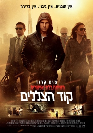 Mission: Impossible - Ghost Protocol 500x715