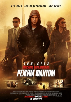 Mission: Impossible - Ghost Protocol 972x1397