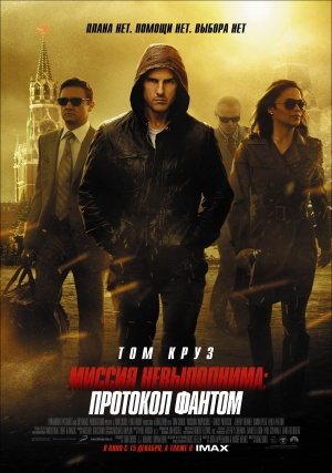 Mission: Impossible - Ghost Protocol 1660x2362