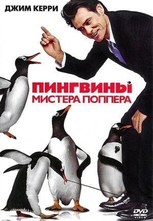 Mr. Popper's Penguins 463x666