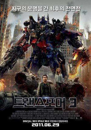 Transformers 3: Die dunkle Seite des Mondes 900x1283