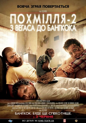 The Hangover Part II 800x1143