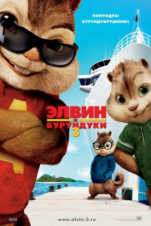 Alvin and the Chipmunks: Chipwrecked 630x945