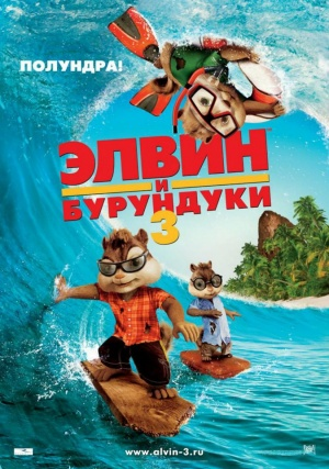 Alvin and the Chipmunks: Chipwrecked 675x960