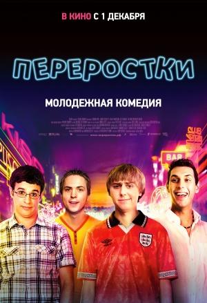 The Inbetweeners Movie 2049x3000