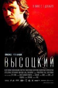Vysotsky: Thank God I'm Alive poster
