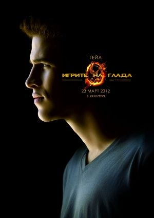 The Hunger Games 788x1118