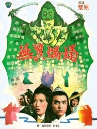 Wu yi bian fu poster
