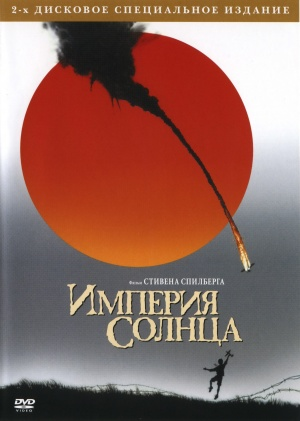 Empire Of The Sun Dvd cover