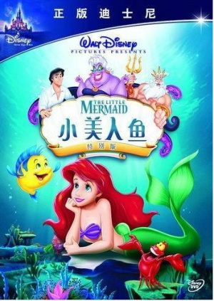 The Little Mermaid 352x496