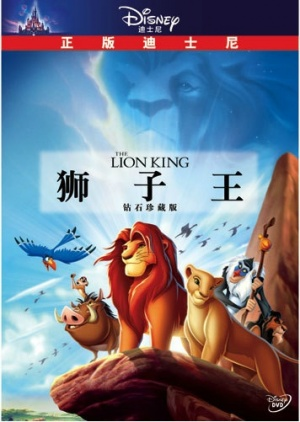The Lion King 356x501