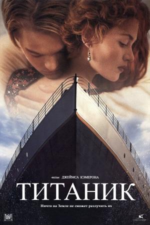 Titanic 2600x3897