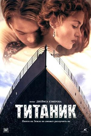 Titanic 2335x3501