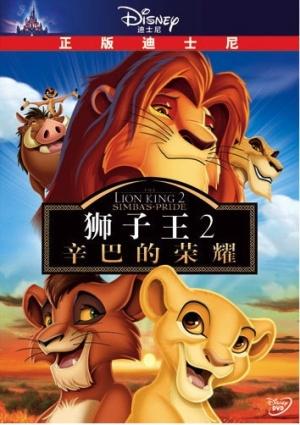 Der König der Löwen 2: Simbas Königreich 354x502