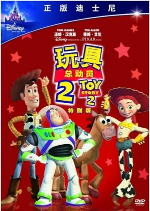 Toy Story 2 354x499
