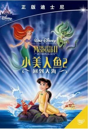 The Little Mermaid II: Return to the Sea 351x512