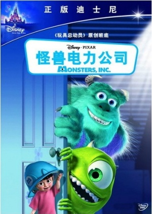 Monsters, Inc. 352x497