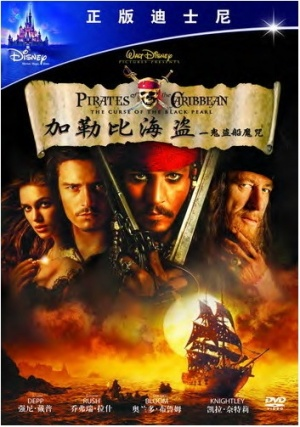 Pirates of the Caribbean: The Curse of the Black Pearl 353x503
