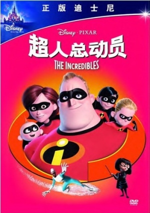 The Incredibles 351x496