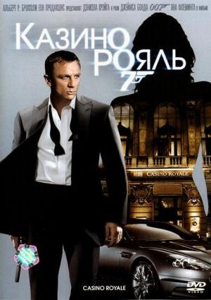 Casino Royale 455x645