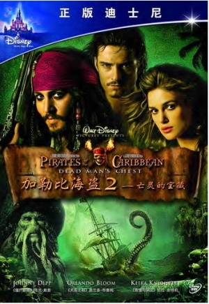 Pirates of the Caribbean: Dead Man's Chest 352x512