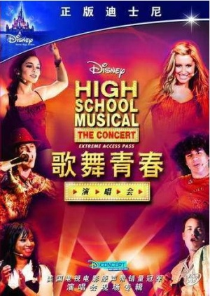 High School Musical: The Concert - Extreme Access Pass 350x494